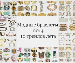 Модные браслеты 2019 — 10 трендов