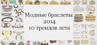 Модные браслеты 2014 — 10 трендов