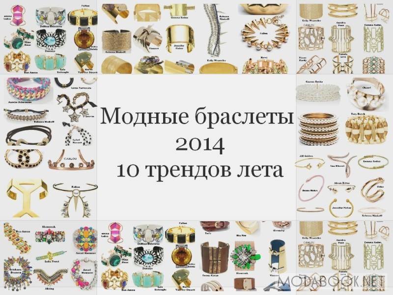 Женские браслеты 2014 весна лето