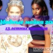 Модные майки 2014: 13 трендов