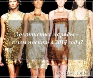 Золото в одежде — тенденция лета 2014 года