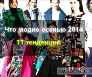 Что модно осенью 2014?