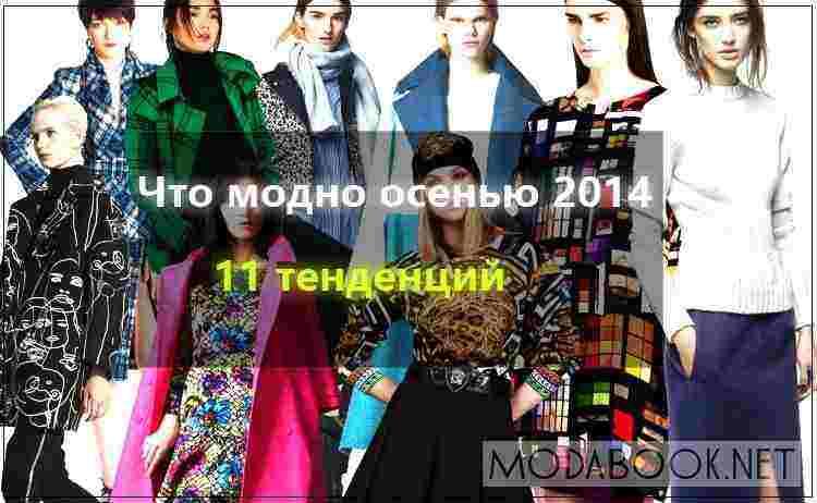 Что ббудет модно осенью 2014 года