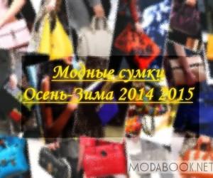 Модные сумки: Осень Зима 2018-2019