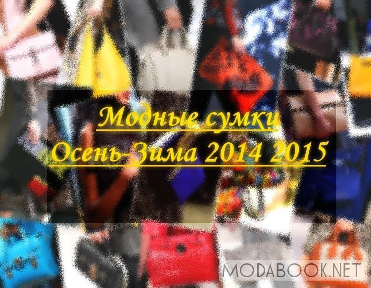 bags_fw14_modabooknet_obl