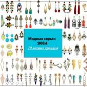 Модные серьги 2014