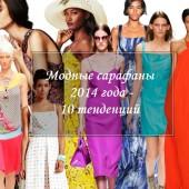 Модные сарафаны 2018 года
