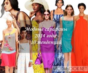 Модные сарафаны 2014 года