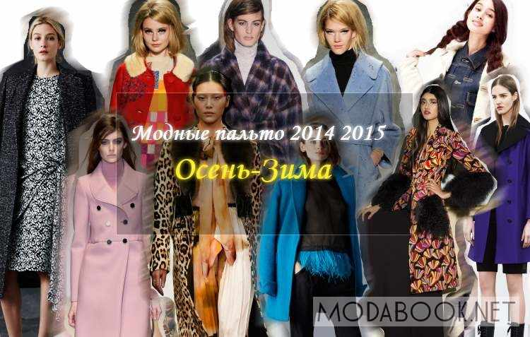 Фото модных женских пальто на осень зиму 2018-2019