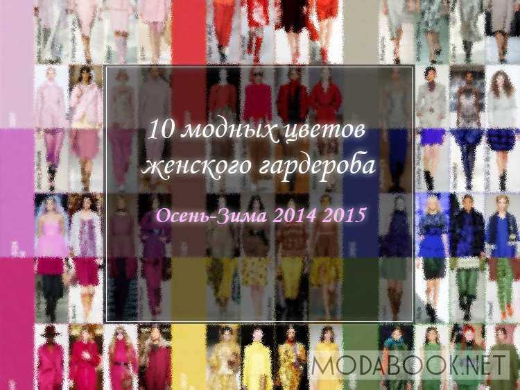 colors_fall1415_modabook_net