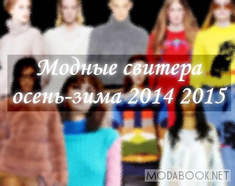 Модные свитера на осень 2014 года