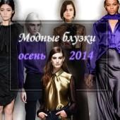 Модные блузки осени 2014