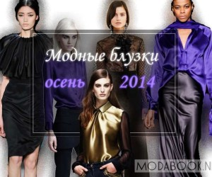 Модные блузки осени 2018