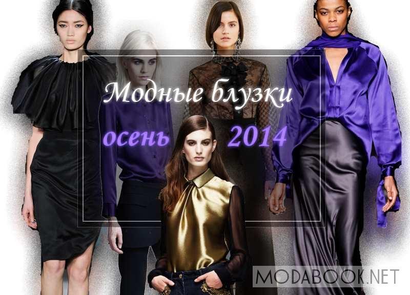 bluzki_fw1415_modabooknet_obl