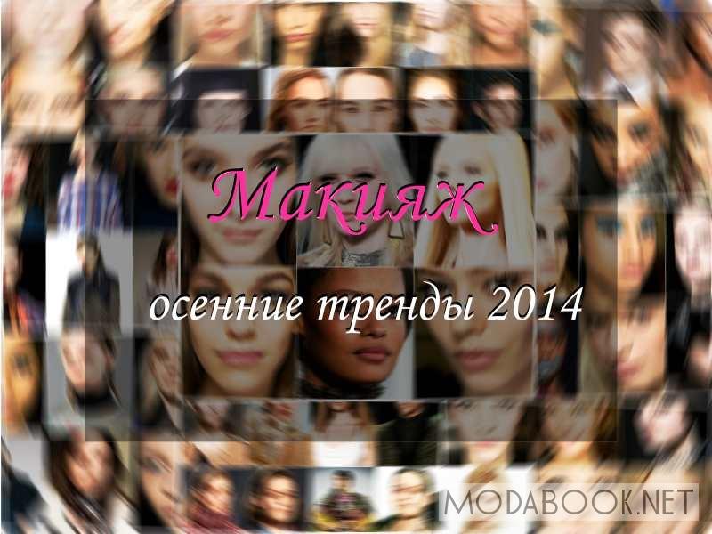 makeup_fw1415_modabooknet_obl
