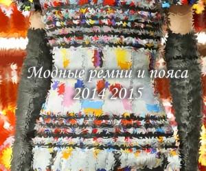 Модные ремни и пояса: осень-зима 2014 2015