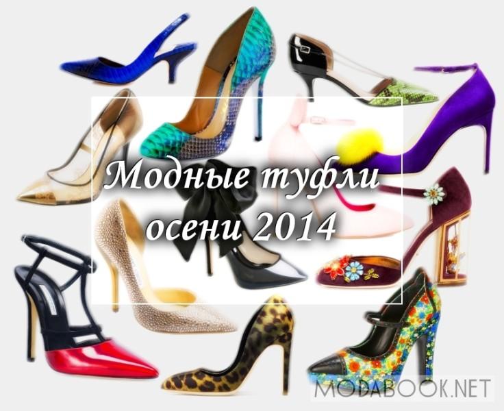 tufli_fw14_modabooknet_obl