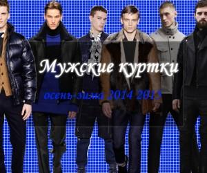 Мужские куртки осень 2019