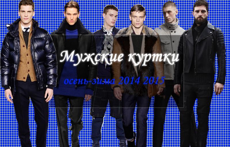 Модные мужские куртки 2017 весна