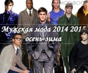 Мужская мода осень зима 2014 2015