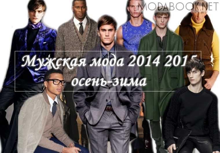 Мода для мужчин на осень зиму 2014 2015