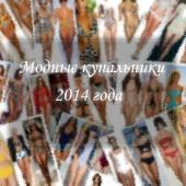 Мода на купальники 2014