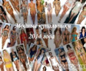 Мода на купальники 2018