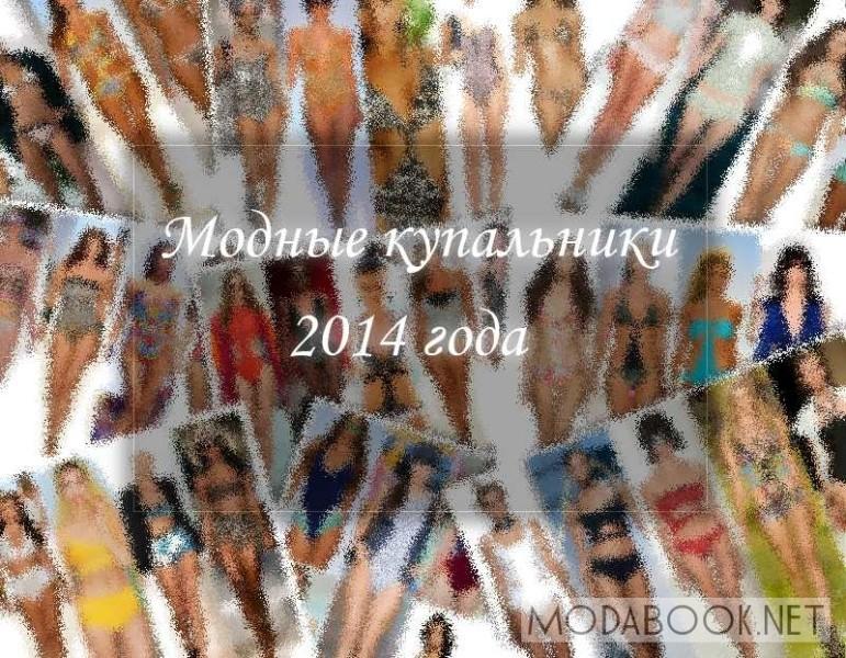 swimwear2014_modabook_net_obl