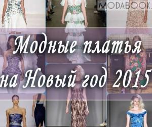 Новогоднее платье на Новый год 2017-2018