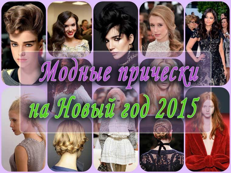 Модные прически на Новый год 2015
