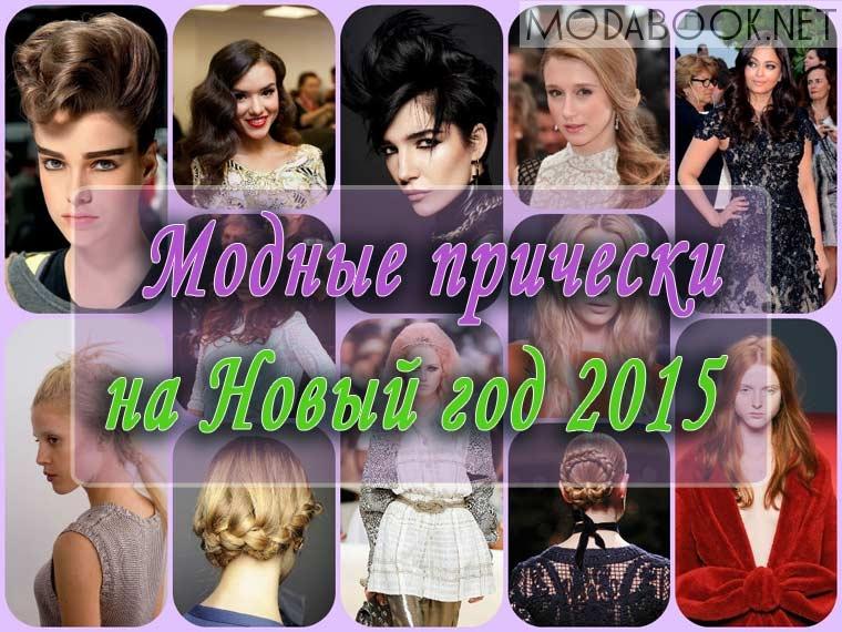 hair-new-yaer-2015