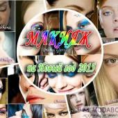 Макияж на Новый год 2015