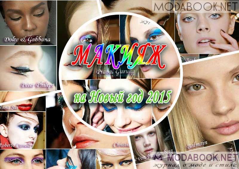 makeup-new-yaer-2015
