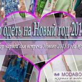 Что одеть на Новый Год 2015?