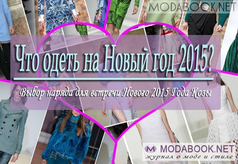 new-yaer2015-modabooknet