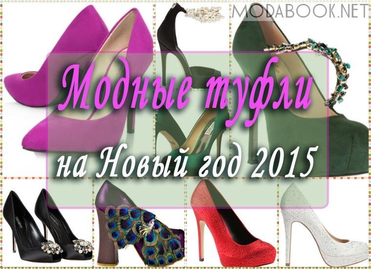На фото модные туфли к весне 2015