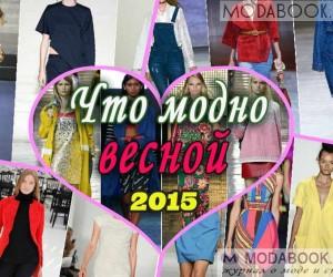 Что будет модно весной 2015?