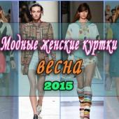 Модные женские куртки весна 2018 года