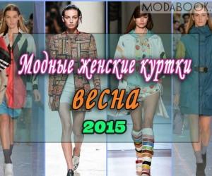 Модные женские куртки весна 2015 года