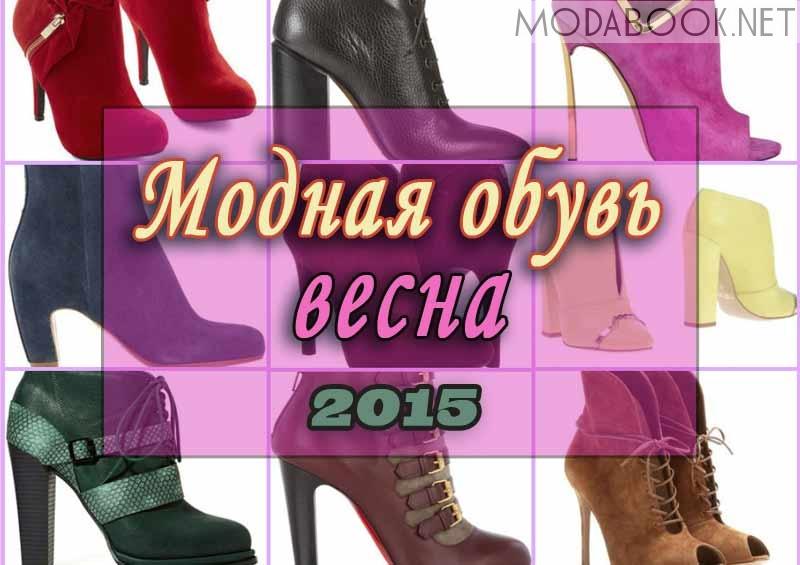 Модная обувь - весна 2015