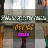 Модные сапоги: весна 2018