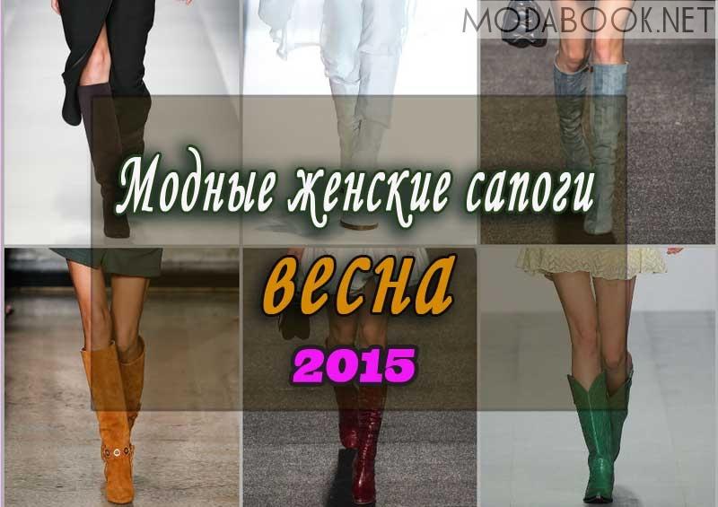 Модные женские сапоги - весна 2015