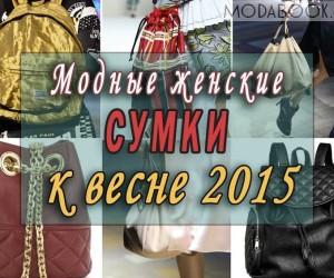 Модные сумки: весна 2015
