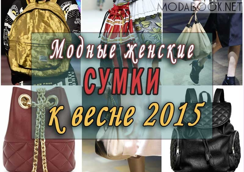 Модные женские сумки к весне 2018