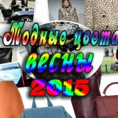 Модные цвета: Весна 2015