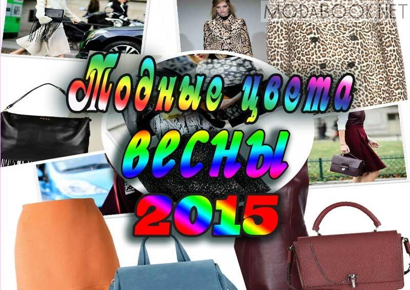 Модные цвета весны 2015