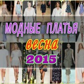 Модные платья: весна 2015