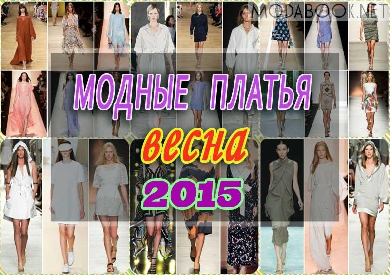 Модные платья весны 2015