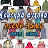 Пуховики 2014 2015: осень зима