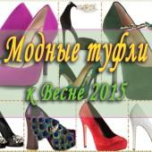 Модные туфли: весна 2015